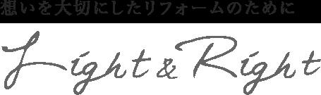 想いを大切にしたリフォームのために Light&Right